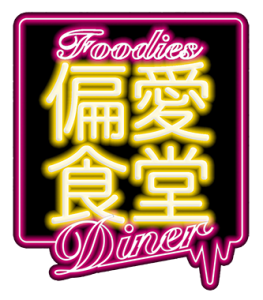foodiesdiner